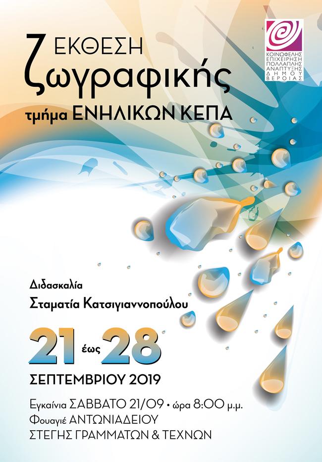 Ομαδική έκθεση του τμήματος ζωγραφικής ενηλίκων / εφήβων της ΚΕΠΑ Δήμου Βέροιας