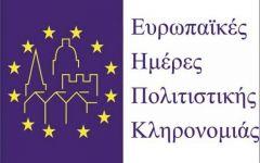 Ημερίδα με θέμα:Μακεδόνων απολαύσεις. Ο ελεύθερος και εορταστικός χρόνος στην Μακεδονία και όχι μόνον