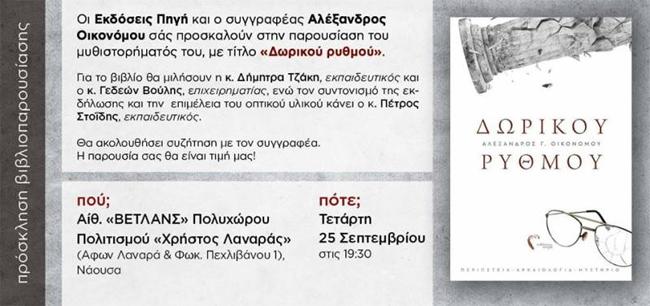 """Παρουσίαση στη Νάουσα του βιβλίου """"Δωρικού ρυθμού"""" του Αλέξανδρου Οικονόμου"""