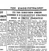 ΕΣΣΔ: Εφαρμόζοντας το 1929 (!) το πενθήμερο…