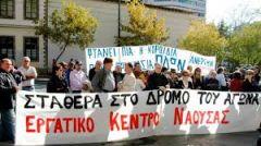 Εργατικό Κέντρο Νάουσας: Κλιμακώνουμε τον αγώνα μας ενάντια στο πολυνομοσχέδιο  σκούπα της κυβέρνησης