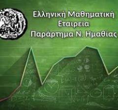 Το νέο Δ.Σ του Παραρτήματος Ημαθίας της Ελληνικής Μαθηματικής Εταιρείας