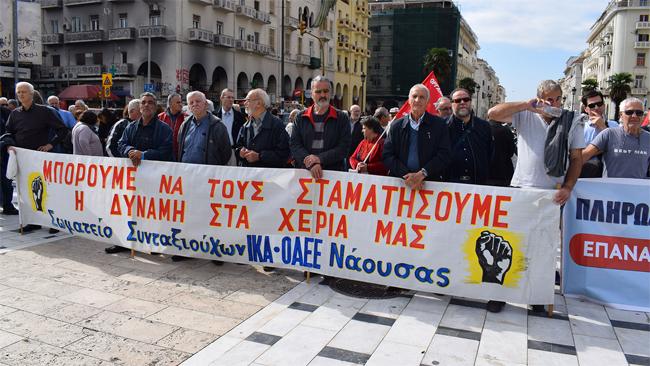 Συγκέντρωση συνταξιούχων (και της Ημαθίας) στη Θεσσαλονίκη
