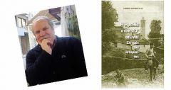Στη Μελίκη παρουσιάζει σήμερα το νέο του βιβλίο ο Αλέκος Χατζηκώστας