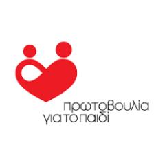 Πρωτοβουλία για το Παιδί: Ενημερωτική Δράση Στέγης Ημιαυτόνομης Διαβίωσης