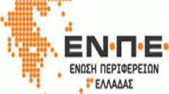 Τους εκπροσώπους της στην Ένωση Περιφερειών Ελλάδας εξέλεξε σήμερα η Περιφέρεια Κεντρικής Μακεδονίας