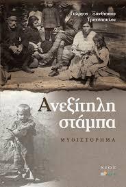 Το νέο βιβλίο του θα παρουσιάσει στην «Ελιά» ο Τροχόπουλος