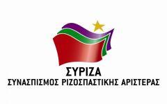 Συλλυπητήριο μήνυμα του ΣΥΡΙΖΑ Ημαθίας