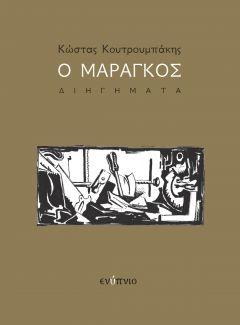 Το βιβλίο του Κώστα Κουτρουμπάκη «Ο Μαραγκός» θα παρουσιαστεί στην Βέροια τη Δευτέρα 21/10