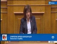 Φρόσω Καρασαρλίδου: Κατάθεση Ερώτησης στη Βουλή για την επείγουσα ανάγκη κάλυψης των κενών σε Μονάδες Υγείας Ημαθίας