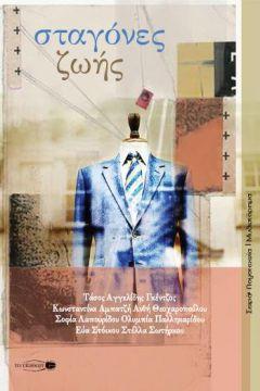 Παρουσίαση του συλλογικού μυθιστορήματος «Σταγόνες Ζωής» στην Βέροια
