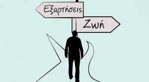 «Οι εξαρτήσεις στη σύγχρονη καθημερινότητα: Πρόληψη και Αντιμετώπιση»