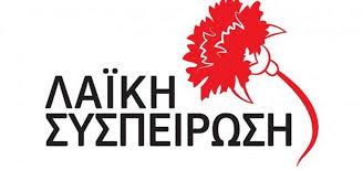 «ΛΑΪΚΗ ΣΥΣΠΕΙΡΩΣΗ» ΚΕΝΤΡΙΚΗΣ ΜΑΚΕΔΟΝΙΑΣ: Καταψήφισε τον αντιλαϊκό προϋπολογισμό της διοίκησης της Περιφέρειας