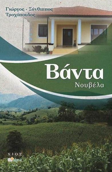 Η νουβέλα «ΒΑΝΤΑ» του Γ.Ξ. Τροχόπουλου παρουσιάζεται στη Νάουσα