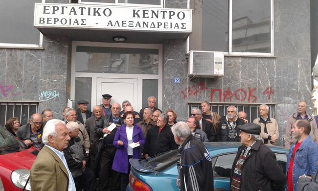 Βρήκαν την πόρτα του Εργατικού Κέντρου Βέροιας κλειστή…