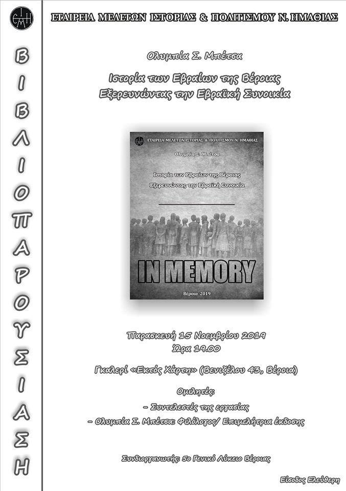 Βιβλιοπαρουσίαση της νέας έκδοσης της Ε.Μ.Ι.Π.Η. «Ιστορία των Εβραίων της Βέροιας. Εξερευνώντας την Εβραϊκή Συνοικία»