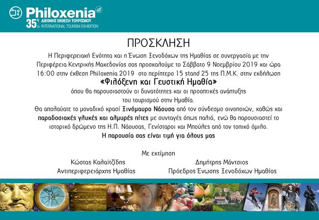 Πρόσκληση για Philoxenia