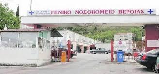 Ο Ηλίας Πλιόγκας είναι ο νέος διοικητής του Νοσοκομείου Ημαθίας, σύμφωνα με απόφαση του Υπουργού Υγείας Βασίλη Κικίλια