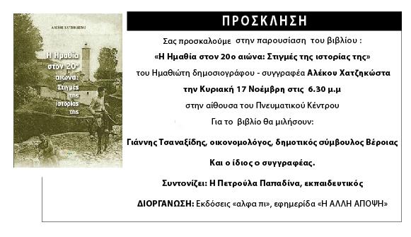 Σήμερα η παρουσίαση του βιβλίου του Αλέκου Χατζηκώστα στον Άγιο Γεώργιο