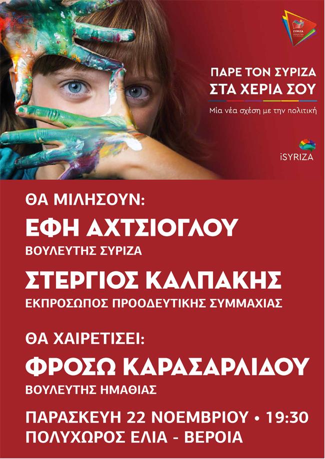 Ανοικτή εκδήλωση του ΣΥΡΙΖΑ