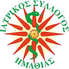"""Ιατρικός Σύλλογος Ημαθίας: """"Η βία στα νοσοκομεία να αποτελεί ιδιώνυμο αδίκημα με αυστηρότατες ποινές"""""""