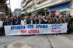 ΚΑΤΑΓΓΕΛΙΑ ΑΠΟ ΤΟ ΕΡΓΑΤΙΚΟ ΚΕΝΤΡΟ ΝΑΟΥΣΑΣ