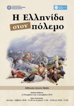 Στη Νάουσα ο  Υφυπουργός Εσωτερικών Θεόδωρος  Καράογλου για τα εγκαίνια της περιοδικής έκθεσης «Η Ελληνίδα στον Πόλεμο»