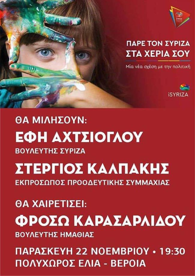 ΕΚΔΗΛΩΣΗ ΘΑ ΠΡΑΓΜΑΤΟΠΟΙΗΣΕΙ Ο ΣΥΡΙΖΑ ΣΤΗ ΒΕΡΟΙΑ