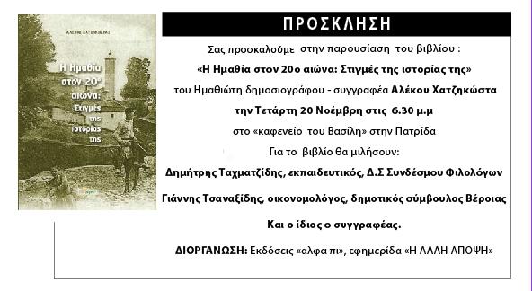 """Σήμερα στην Πατρίδα η παρουσίαση του βιβλίου του Α. Χατζηκώστα: """"Η Ημαθία στον 20ο αιώνα"""""""