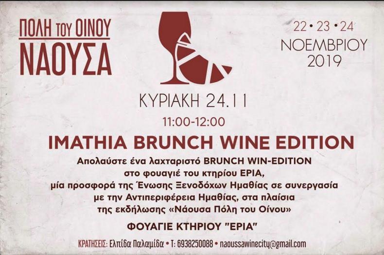 Η Αντιπεριφέρεια Ημαθίας και η Ένωση Ξενοδόχων Ημαθίας, παρουσιάζουν την Κυριακή το «Imathia Brunch Wine Edition» στο πλαίσιο των εκδηλώσεων «Νάουσα Πόλη του Οίνου 2019»
