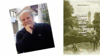 «Η Ημαθία στον 20ο αιώνα» του Αλέκου Χατζηκώστα παρουσιάζεται την Τετάρτη 20/11 στην Πατρίδα