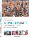 ΠΑΡΟΥΣΙΑΣΗ ΒΙΒΛΙΟΥ «Το WOODSTOCK και ο Μύθος του».  Των Κώστα Δ. Μπλιάτκα και Στέφανου Σακελλαρίδη
