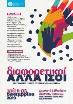 «Διαφορετικοί ΑΛΛΑ ΙΣΟΙ» : Εκδήλωση του Δήμου Νάουσας για τον εορτασμό της Παγκόσμιας Ημέρας Ατόμων με Αναπηρία