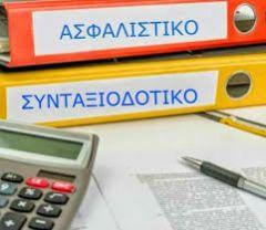 Μποναμάς στο κεφάλαιο εισφορές και συντάξεις