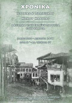 """""""Η Βλαχική παρουσία στην Ημαθία"""" : Το νέο αφιέρωμα του 39ου τεύχους των """"Χρονικών"""""""