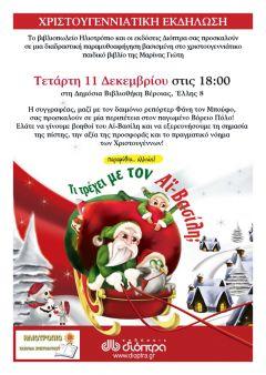 """""""Τι τρέχει με τον Αϊ Βασίλη;"""" παρουσίαση του Χριστουγεννιάτικου βιβλίου της Μαρίνας Γιώτη, στη Δημόσια Βιβλιοθήκη της Βέροιας"""