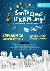 «Santa Claus is ΚΑΜΙ..ng»!:Η Νάουσα «υποδέχεται» τον Αϊ Βασίλη στο «ΚΑΜΙΝΙ» (Κυριακή 15/12/2019)
