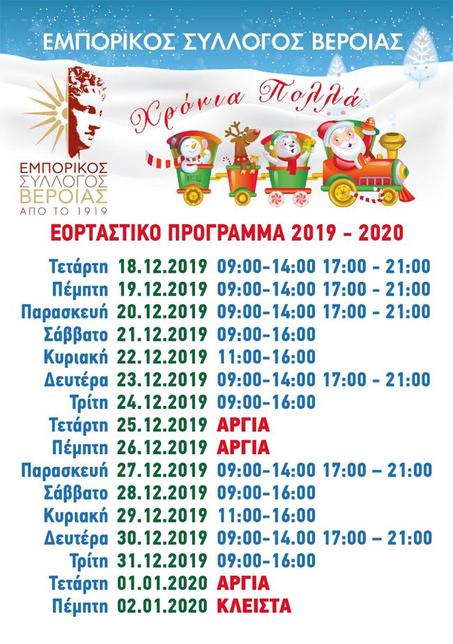 Εμπορικός Σύλλογος Βέροιας: Πρόγραμμα Χριστουγέννων