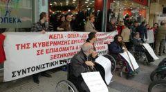 ΠΑΜΕ :Ανακοίνωση για την Παγκόσμια Μέρα Ατόμων με Αναπηρία
