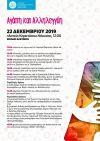 Ολοήμερες εκδηλώσεις για την αλληλεγγύη, με την συμμετοχή καλλιτεχνών από όλη την Ελλάδα διοργανώνει ο Δήμος Νάουσας (Κυριακή 22/12/2019)