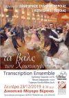 «Τα  Βαλς των Χριστουγέννων!»:Χριστούγεννα με Βιεννέζικα βαλς και πόλκες στο Δικαστικό Μέγαρο Βέροιας, με το  μουσικό τρίο Transcriptiom Ensemble1