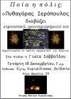 Ο Ιερόπουλος Πυθαγόρας διαβάζει εορταστικά χρονογραφήματά του στην Κυριώτισσας Ουτοπία