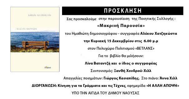 Σήμερα η παρουσίαση της ποιητικής συλλογής του Αλέκου Χατζηκώστα στη Νάουσα