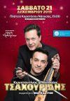 Το εορταστικό πρόγραμμα «Ψυχή και Σώμα» με τους αδελφούς  Κωνσταντίνο & Ματθαίο Τσαχουρίδη & τη Μαίρη Δούτση διοργανώνει ο Δήμος Νάουσας (Σάββατο 21/12/2019, ώρα 19:00,  Πλατεία Καρατάσου)
