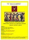 Μαθήματα ποντιακών χορών στον Μ.Α.Σ Καλλιθέας Βέροιας