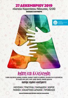 Ημέρα Αγάπης και Αλληλεγγύης διοργανώνει, την Παρασκευή 27 Δεκεμβρίου, ο Δήμος Νάουσας
