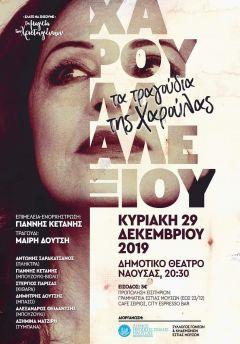 «Τα τραγούδια της Χαρούλας» ερμηνεύει η Μαίρη Δούτση στην συναυλία του Συλλόγου Γονέων & Κηδεμόνων της Εστίας Μουσών & του Δήμου Νάουσας (Κυριακή 29 Δεκεμβρίου)