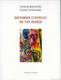Ζωγραφική συνομιλία με την Ποίηση : Αντώνης Φωστιέρης, Γιάννης Ψυχοπαίδης
