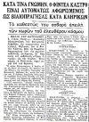 3/1/1962: Όταν ο Πάπας Ιωάννης ο 13ος αφόριζε τον ηγέτη της Κουβανικής Επανάστασης Φιντέλ Κάστρο!