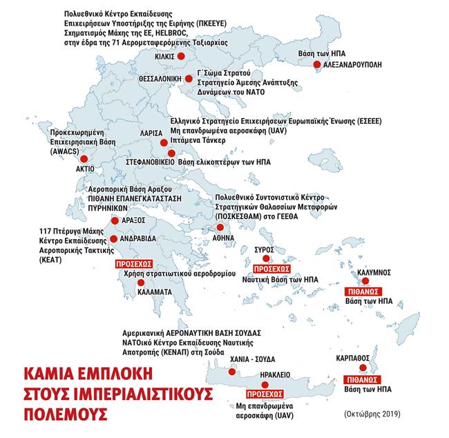 Να κλείσουν όλες οι βάσεις. Να μην γίνει η Ελλάδα ορμητήριο θανάτου!